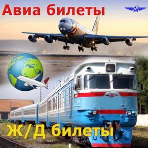 Авиа- и ж/д билеты Оловянной