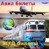 Авиа- и ж/д билеты в Оловянной
