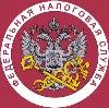 Налоговые инспекции, службы в Оловянной