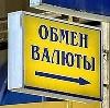 Обмен валют в Оловянной