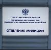 Отделения полиции в Оловянной