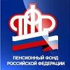 Пенсионные фонды в Оловянной
